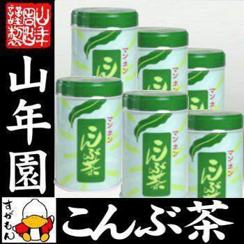 昆布茶 こんぶ茶 こぶ茶 缶入り 100g×6個セット 食べられる昆布茶 美味しい昆布茶 ギフト 送料無料 お茶 お歳暮 御歳暮 2020 ギフト プ