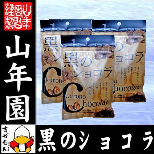 【沖縄県産黒糖使用】黒のショコラ コーヒー味 120g(40g×3袋セット) 送料無料 チョコ チョコレート 珈琲 粉末 黒糖 国産 ビター お土産