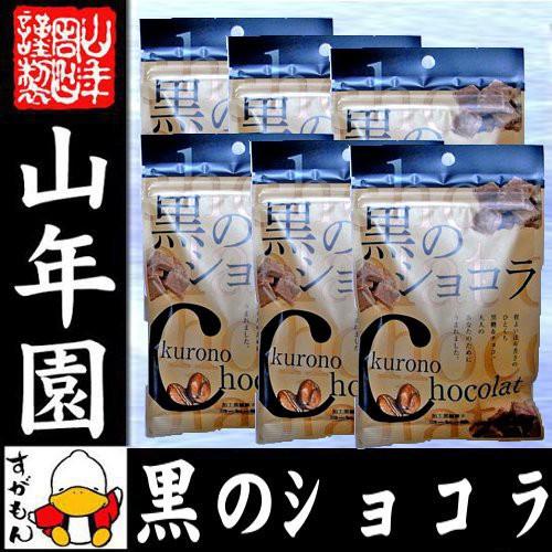 【沖縄県産黒糖使用】黒のショコラ コーヒー味 240g(40g×6袋セット) チョコ チョコレート 珈琲 粉末 黒糖 国産 ビター お土産 送料無料
