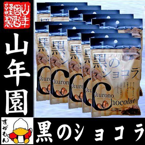 【沖縄県産黒糖使用】黒のショコラ コーヒー味 400g(40g×10袋セット) チョコ チョコレート 珈琲 粉末 黒糖 国産 ビター 送料無料 お茶