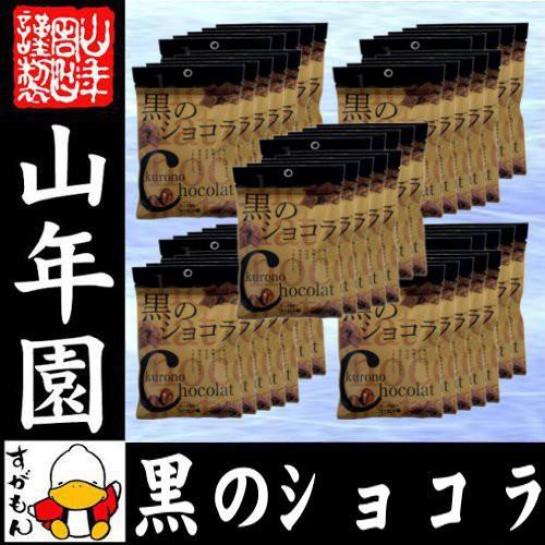 【沖縄県産黒糖使用】黒のショコラ コーヒー味 2000g(40g×50袋セット) チョコ チョコレート 珈琲 粉末 黒糖 国産 ビター 送料無料 お茶
