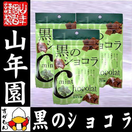 【沖縄県産黒糖使用】黒のショコラ ミント味 120g(40g×3袋セット) 送料無料 チョコミント チョコ チョコレート 粉末 黒糖 国産 お土産