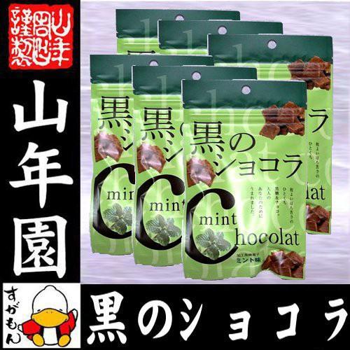 【沖縄県産黒糖使用】黒のショコラ ミント味 240g(40g×6袋セット) 送料無料 チョコミント チョコ チョコレート 粉末 黒糖 国産 お土産