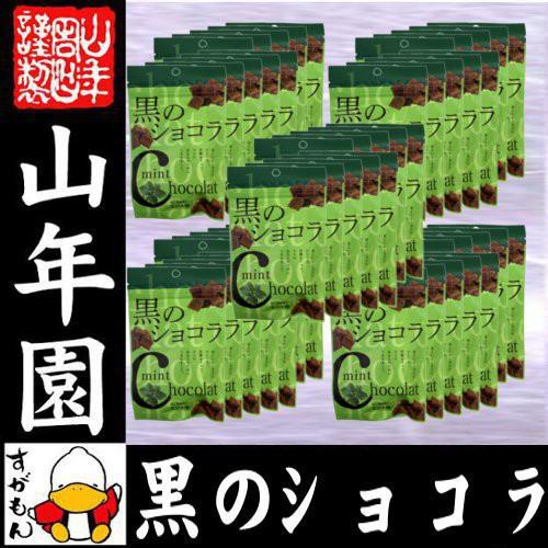 【沖縄県産黒糖使用】黒のショコラ ミント味 2000g(40g×50袋セット) 送料無料 チョコミント チョコ チョコレート 粉末 黒糖 国産 送料無
