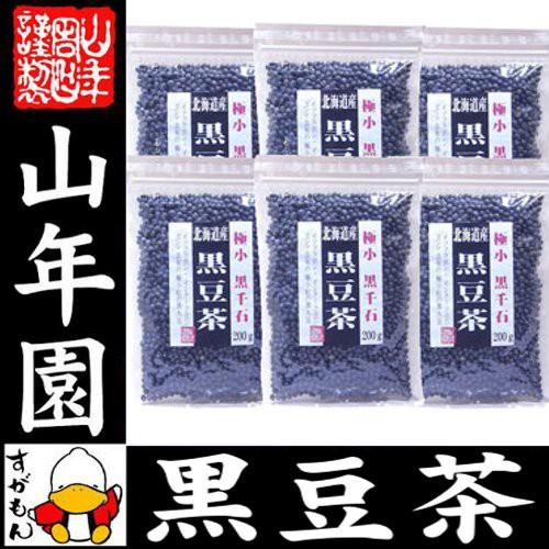 【国産】【黒千石大豆】北海道産 黒豆茶 大容量200g×6袋セット 黒千石 ダイエット黒豆茶 高級 食べられる黒豆茶 黒千石大豆 送料無料 お