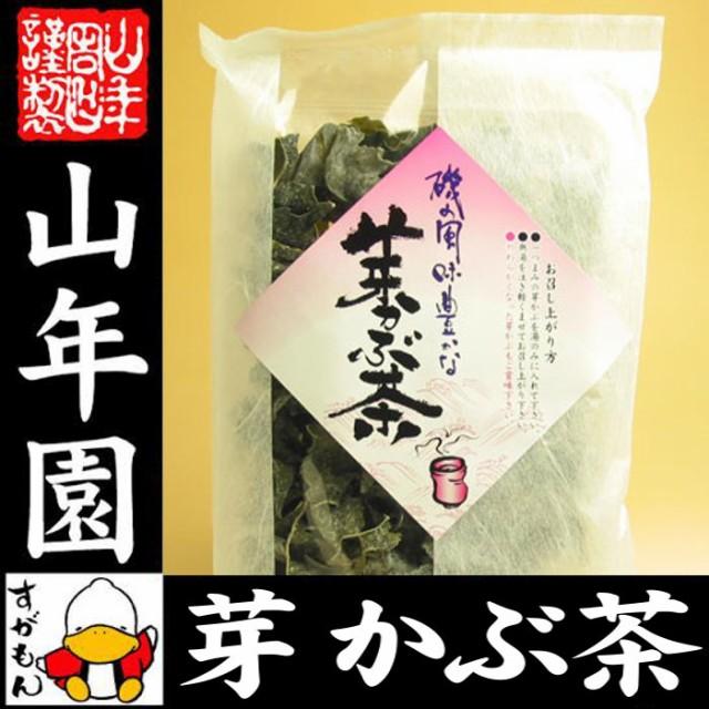 めかぶ茶 芽かぶ茶 60g ぷりぷりとした食感が人気 芽かぶ茶 めかぶ茶 めひび 芽かぶスープ 乾燥 健康 美容 ダイエット 山年園 送料無料