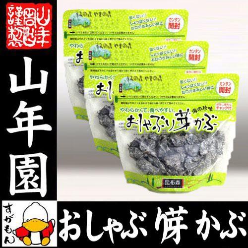 おしゃぶり芽かぶ 95g×3袋セットそのまま食べられるめかぶです おしゃぶりめかぶ めかぶ めひび 芽かぶ茶 めかぶ茶 ギフト 送料無料 お