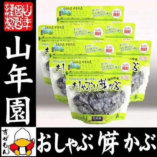 おしゃぶり芽かぶ 95g×6袋セットそのまま食べられるめかぶです おしゃぶりめかぶ めかぶ めひび 芽かぶ茶 めかぶ茶 ギフト 送料無料 お