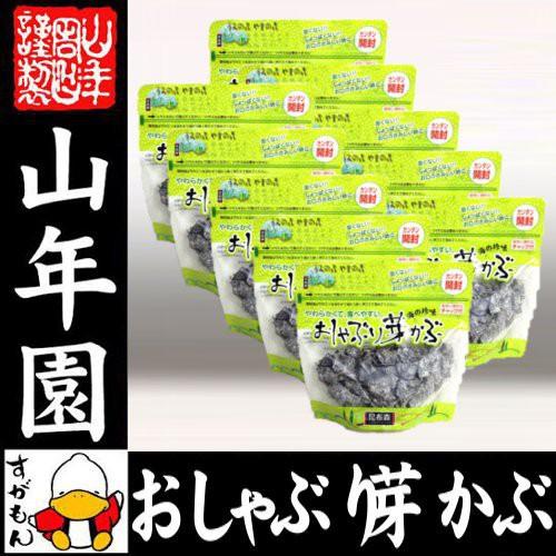 おしゃぶり芽かぶ 95g×10袋セットそのまま食べられるめかぶです おしゃぶりめかぶ めかぶ めひび 芽かぶ茶 めかぶ茶 ギフト 送料無料 お