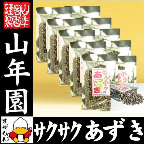 あずき 小豆 サクサクあずき 130g×10袋セット 甘さ控えめのさくさくあずき 贈り物 ギフト フリーズドライ お菓子 甘納豆 和菓 送料無料