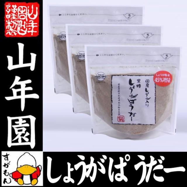しょうがパウダー 黒糖しょうがパウダー 180g×3袋セット 国産生姜入り 生姜パウダー ギフト 送料無料 お茶 母の日 父の日 2021 ギフト