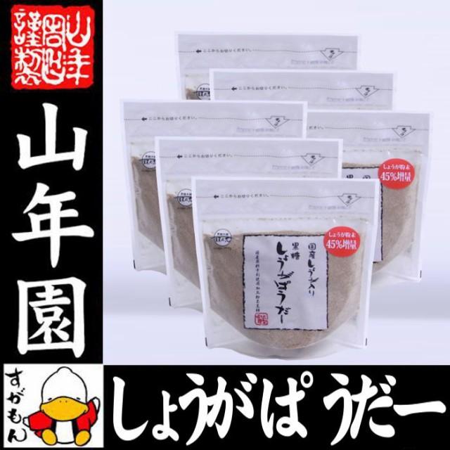しょうがパウダー 黒糖しょうがパウダー 180g×6袋セット 国産生姜入り 生姜パウダー ギフト 送料無料 お茶 母の日 父の日 2021 ギフト