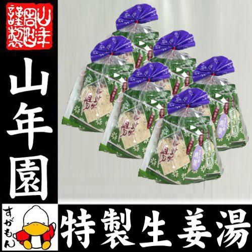生姜湯 しょうが湯 特製生姜湯 24g×5袋×6個 美味しい生姜湯 ショウガ湯 しょうが湯 粉末 ギフト 送料無料 お茶 お歳暮 御歳暮 2020 ギ