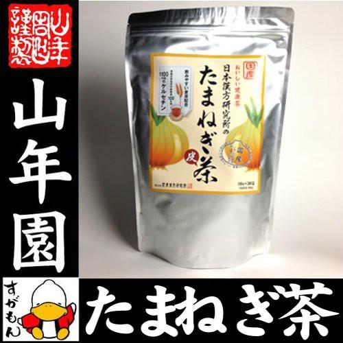 たまねぎ茶 麦茶入り 10g×30パック 国産 たまねぎ茶 食物繊維 健康茶 玉葱 オニオン たまねぎの皮 粉末100% たまねぎオニオン 送料無料