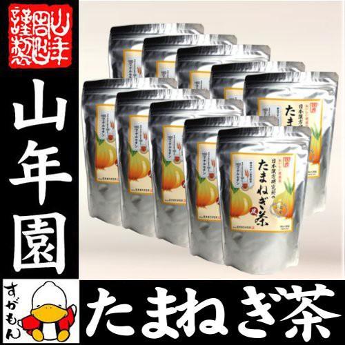 たまねぎ茶 麦茶入り 10g×30パック×10袋セット 国産 たまねぎ茶 食物繊維 健康茶 玉葱 オニオン たまねぎの皮 粉末100% 送料無料 お茶