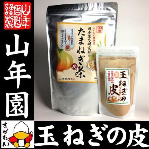 たまねぎ茶 麦茶入り 10g×30パック+玉ねぎの皮粉末100g 国産 食物繊維 健康茶 玉葱 オニオン たまねぎの皮 粉末100% たまねぎ