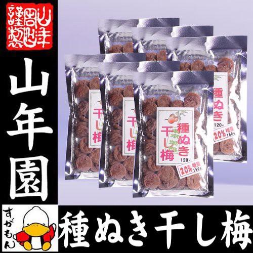 種抜き干し梅 種なし 120g×6袋セット 梅干し 美味しい干し梅 贈り物 ギフト うめぼし 種なし干し梅 種なし ほしうめ お菓子 送料無料 お