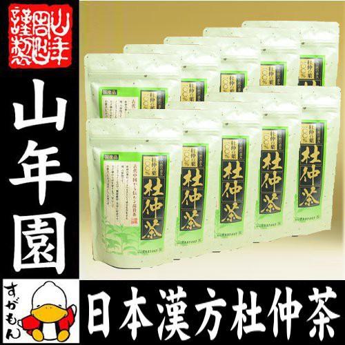 日本漢方杜仲茶【国産無農薬】2g×30パック×10袋セット ティーパック 杜仲茶 ノンカフェイン 妊婦 とちゅう茶 贈り物 ギフト 送料無料