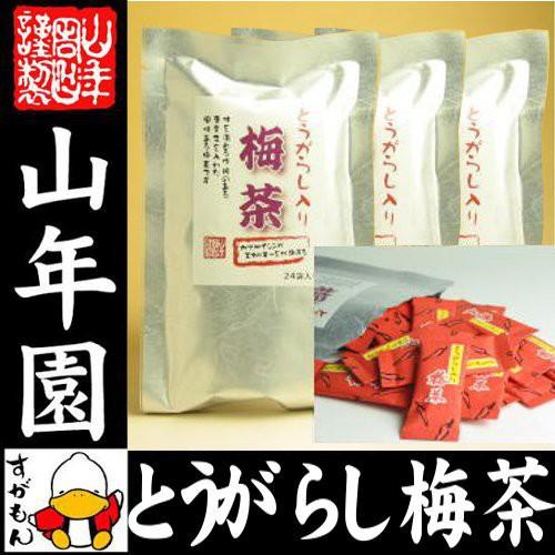 とうがらし梅茶 2g×24本×3袋 とうがらしうめ茶 唐辛子梅茶 とうがらし梅茶 粉末 カプサイシン 健康茶 昆布茶 梅 送料無料 お茶 お歳暮