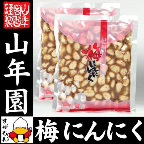 梅にんにく 紀州 梅ニンニク 250g×2袋セット 送料無料 美味しい梅ニンニク 送料無料 お茶 ギフト 2019 プレゼント 内祝い お返し お祝い