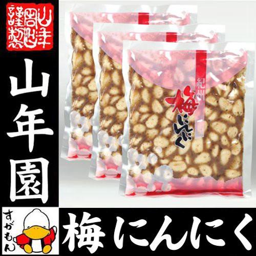 梅にんにく 紀州 梅ニンニク 250g×3袋セット 送料無料 美味しい梅ニンニク 送料無料 お茶 ギフト 2019 プレゼント 内祝い お返し お祝い