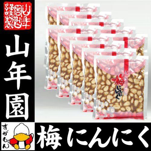 梅にんにく 紀州 梅ニンニク 250g×10袋セット 送料無料 美味しい梅ニンニク 送料無料 お茶 ギフト 2019 プレゼント 内祝い お返し お祝