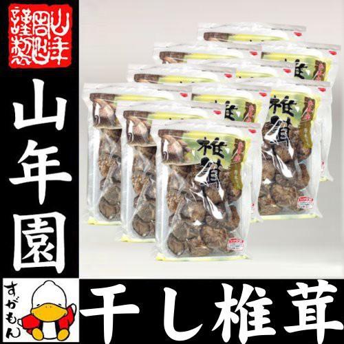 【高級】干ししいたけ 国産 どんこ 100g×10袋セット 干し椎茸 乾燥 国産 お返し 送料無料 お茶 バレンタイン 2020 ギフト プレゼント 内