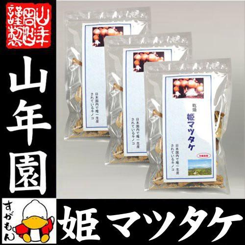 姫マツタケ 国産 乾燥 30g×3袋セット 姫松茸 姫まつたけ きのこ しいたけ キノコ シイタケ ギフト 送料無料 お茶 母の日父の日 2020 ギ