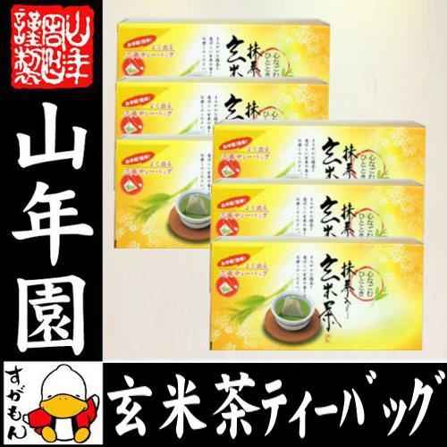 玄米茶 ティーバッグ 国産 5g×20パック×6袋セット 三角ティーパック 茶葉 緑茶 ギフト 送料無料 お茶 母の日 父の日 2021 ギフト プレ
