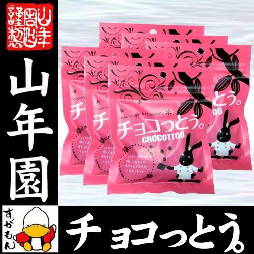 【沖縄県産黒糖使用】チョコっとう 240g(40g×6袋セット) チョコ チョコレート ココア カカオ 黒糖 粉末 砂糖 国産 ギフト 送料無料 お茶