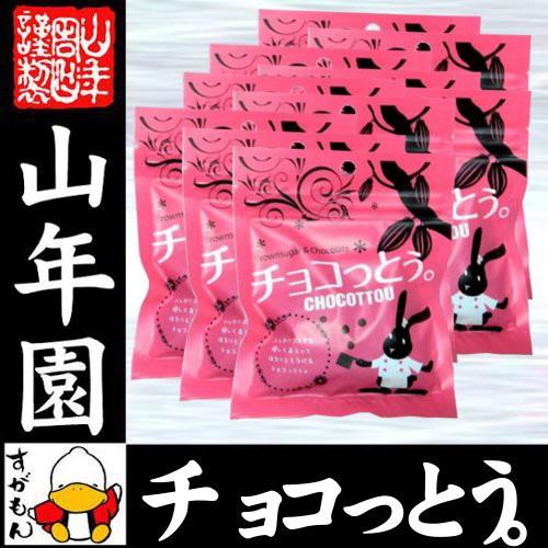 【沖縄県産黒糖使用】チョコっとう 2000g(40g×50袋セット) チョコ チョコレート ココア カカオ 黒糖 粉末 砂糖 国産 ギフト 送料無料 お