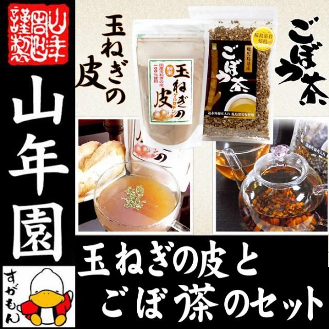 玉ねぎの皮とごぼう茶セット 6袋セット(300g+210g) 国産 たまねぎ皮茶 ごぼう茶 たまねぎ茶 食べれるごぼう茶 玉ねぎ皮茶 送料無料 お茶