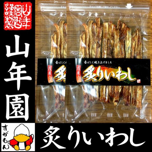 炙りいわし 70g×2袋セット 送料無料 香ばしく焼き上げました! いわし イワシ 鰯 おつまみ おかし お菓子 おやつ 焼き魚 焼魚 肴 いわし