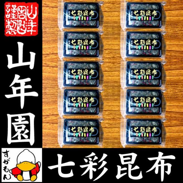 【高級】【ごま わかめ 海老 ネギ 鱈 いか 昆布】七彩昆布 100g×10袋セット 佃煮 昆布 つくだに つくだ煮 ふりかけ おつまみ 送料無料