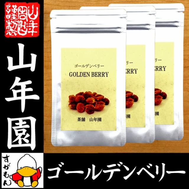 【無添加100%】ゴールデンベリー 100g×3袋セット ダイエット ほおずき インカベリー サプリ ドライフルーツ スープ スムージー 送料無料