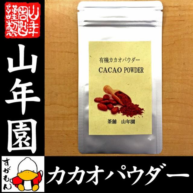 【無農薬カカオパウダー】カカオパウダー 100% 粉末 70g ペルー産 無農薬栽培 カカオ コーヒー チョコレート チョコ 送料無料 お茶 母の