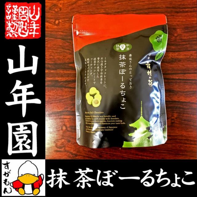 【高級宇治抹茶使用】抹茶ぼーるちょこ 60g 最高級京都宇治のお抹茶を使用したチョコレートのお菓子です! 抹茶 高級 国産 送料無料 お茶
