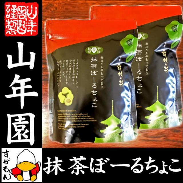 【高級宇治抹茶使用】抹茶ぼーるちょこ 60g×2袋セット 最高級京都宇治のお抹茶を使用したチョコレートのお菓子です! 抹茶 送料無料 お