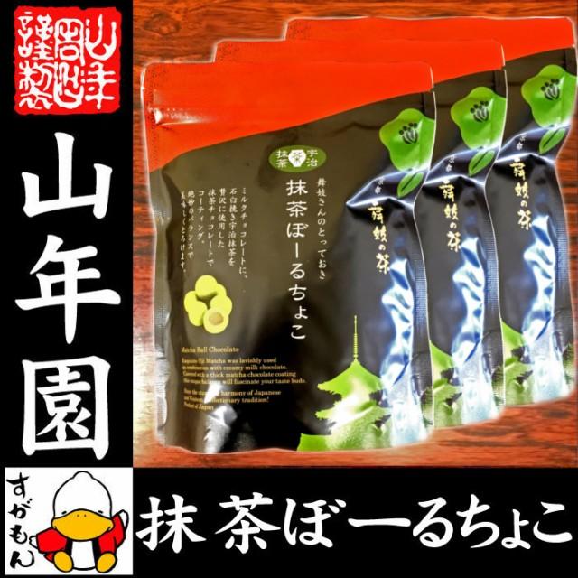 【高級宇治抹茶使用】抹茶ぼーるちょこ 60g×3袋セット 最高級京都宇治のお抹茶を使用したチョコレートのお菓子です! 抹茶 送料無料 お