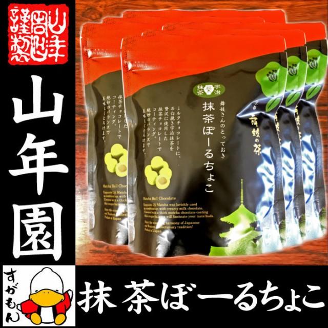 【高級宇治抹茶使用】抹茶ぼーるちょこ 60g×6袋セット 最高級京都宇治のお抹茶を使用したチョコレートのお菓子です! 抹茶 送料無料 お