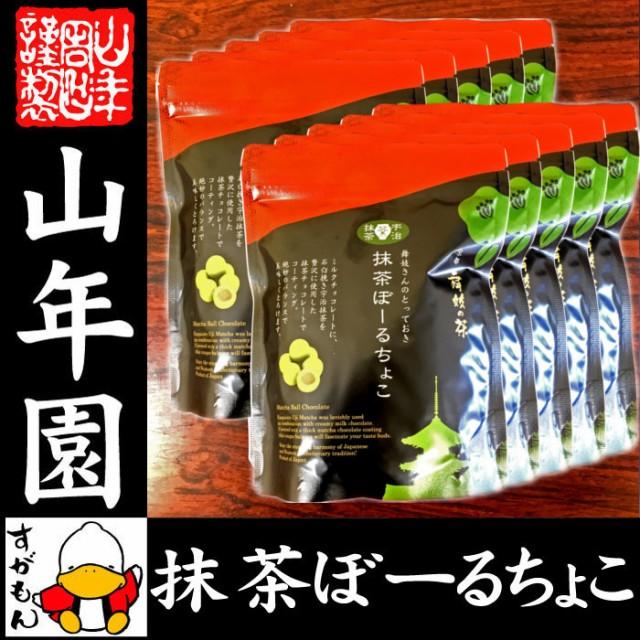 【高級宇治抹茶使用】抹茶ぼーるちょこ 60g×10袋セット 最高級京都宇治のお抹茶を使用したチョコレートのお菓子です! 抹茶 送料無料 お