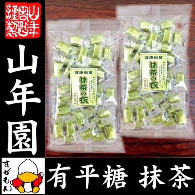 有平糖(ありへいとう) 抹茶きなこ味 110g×2袋セット さくさくっと「噛んで」食べる飴 送料無料 お茶 ホワイトデー 2020 ギフト プレゼン