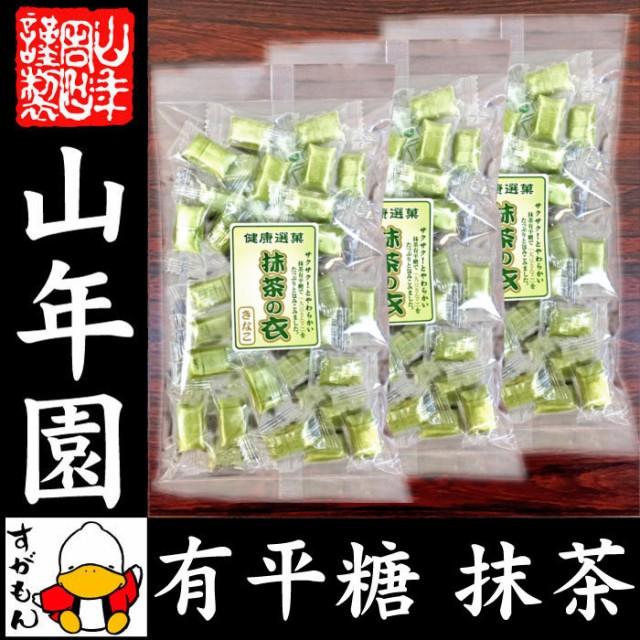 有平糖(ありへいとう) 抹茶きなこ味 110g×3袋セット さくさくっと「噛んで」食べる飴 送料無料 お茶 ホワイトデー 2020 ギフト プレゼン