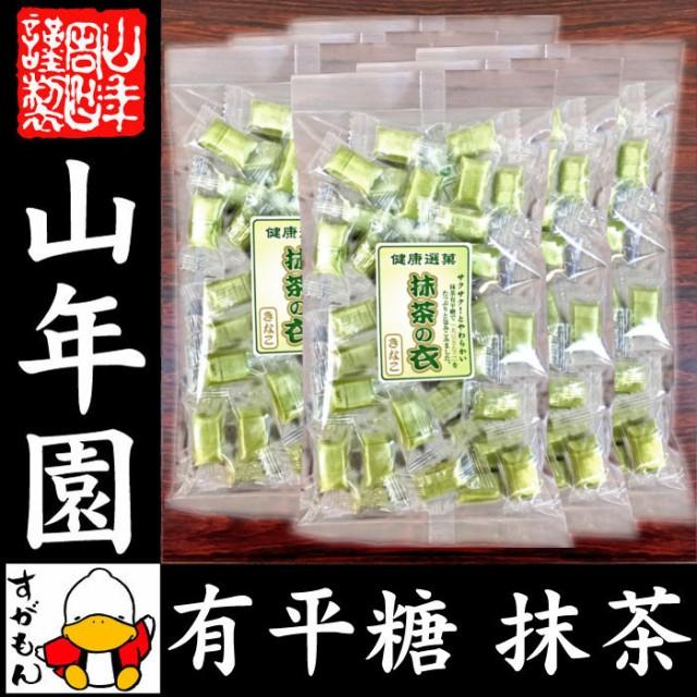 有平糖(ありへいとう) 抹茶きなこ味 110g×6袋セット さくさくっと「噛んで」食べる飴 送料無料 お茶 ホワイトデー 2020 ギフト プレゼン