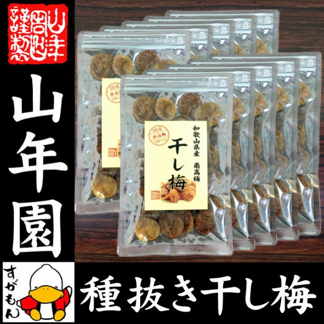 【国産100%】高級種抜き干し梅 種なし 100g×10袋セット 和歌山県産 梅干し 美味しい干し梅 贈り物 ギフト うめぼし 種なし干し 送料無料