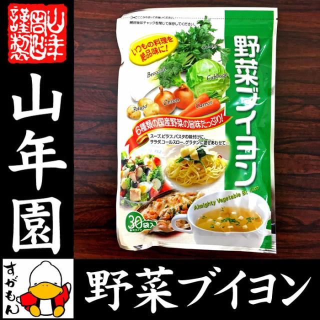 【国産野菜使用】野菜ブイヨン 4g×30パック 粉末タイプ 6種類の国産野菜を使用 パウダー ブロッコリー キャベツ にんじん 送料無料 お茶
