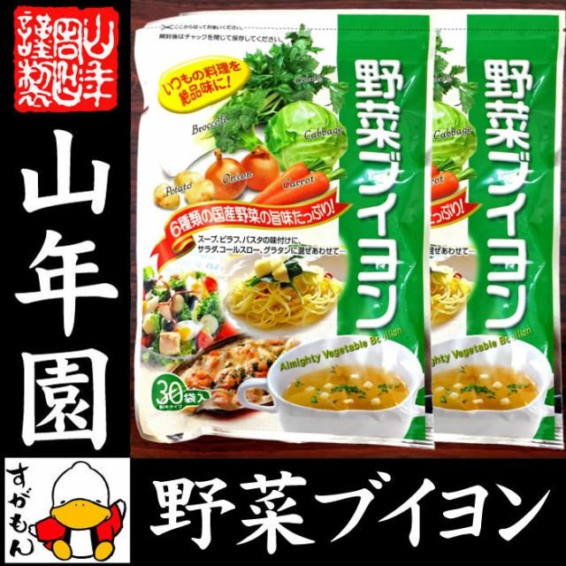 【国産野菜使用】野菜ブイヨン 4g×30パック×2袋セット 粉末タイプ 6種類の国産野菜を使用 パウダー ブロッコリー キャベツ 送料無料 お
