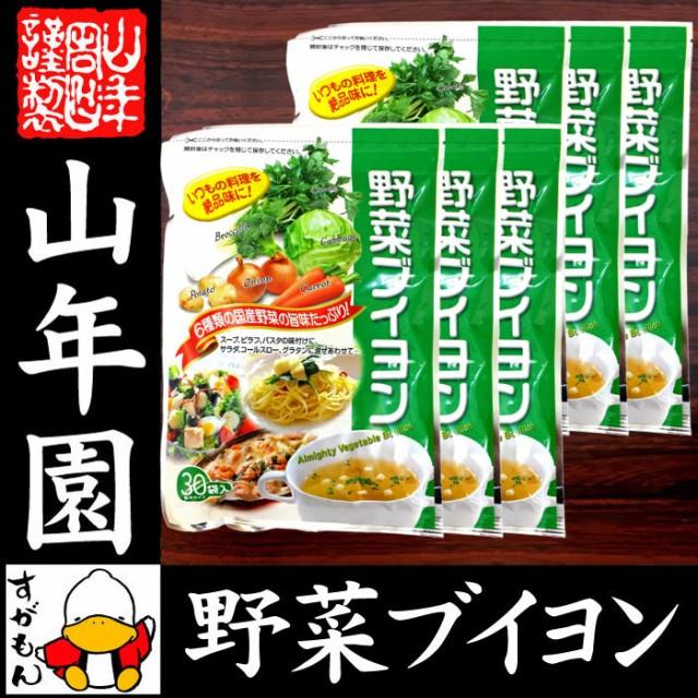 【国産野菜使用】野菜ブイヨン 4g×30パック×6袋セット 粉末タイプ 6種類の国産野菜を使用 パウダー ブロッコリー キャベツ 送料無料 お