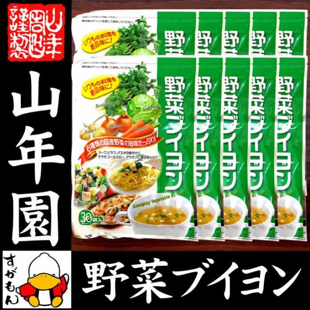 【国産野菜使用】野菜ブイヨン 4g×30パック×10袋セット 粉末タイプ 6種類の国産野菜を使用 パウダー ブロッコリー キャベツ 送料無料