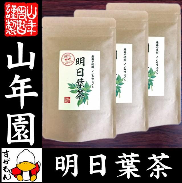 【国産 無農薬 100%】明日葉茶 40g×3袋セット 伊豆諸島で採れた明日葉茶 ノンカフェイン 明日葉 アシタバ茶 あしたば茶 明日葉 送料無料